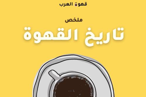 تاريخ القهوة ومن اكتشفها